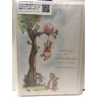 クマノプーサン(くまのプーさん)のディズニー くまのプーさん スケジュール帳(カレンダー/スケジュール)