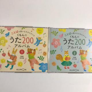 くもん うた200 アルバム(童謡/子どもの歌)
