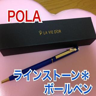 ポーラ(POLA)のPOLA*ボールペン(その他)