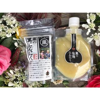 母の日ギフト‼︎薫の塩麹にんにく・薫の黒にんにくバラ(調味料)