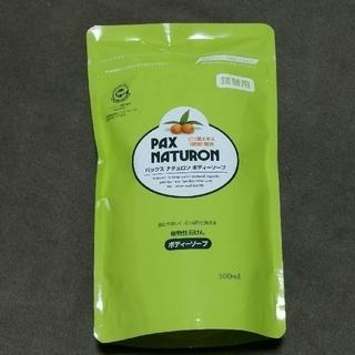 パックスナチュロン(パックスナチュロン)の新品 詰替用 パックス ナチュロン ボディーソープ(ボディソープ/石鹸)
