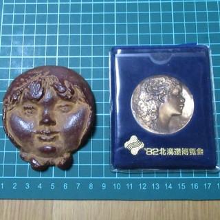 評価額二千六百万円佐藤忠良氏作 地の少女、'82北海道博覧会公式メダル(彫刻/オブジェ)