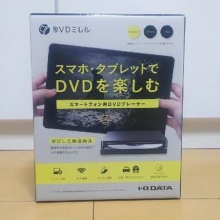 アイオーデータ(IODATA)のDVDミレル DVDプレイヤー I・O DATA (DVDプレーヤー)