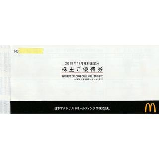 最新★2冊・マクドナルド株主ご優待券2020/9/30・送料無料(フード/ドリンク券)