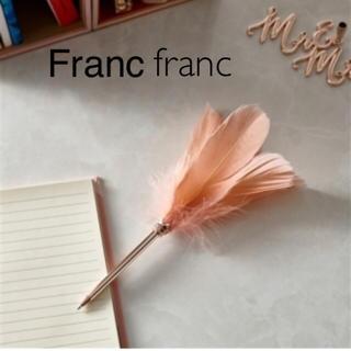 フランフラン(Francfranc)のフランフラン  フェザーペン(ペン/マーカー)