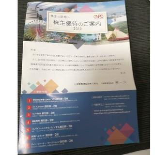 日本駐車場開発 株主優待券(スキー場)