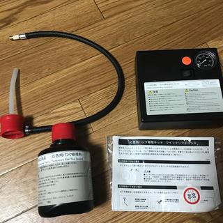 スバル(スバル)の応急用パンク修理キット(メンテナンス用品)