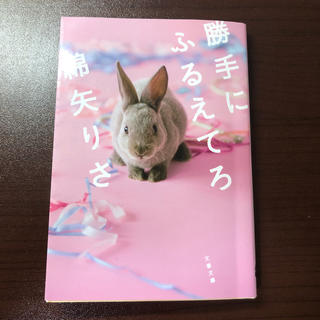 勝手にふるえてろ(文学/小説)