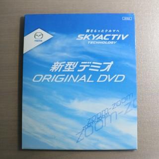 マツダ(マツダ)のマツダ デミオ DVD(カタログ/マニュアル)