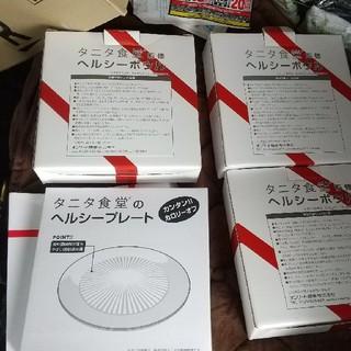タニタ(TANITA)のタニタ食堂監修オリジナルヘルシープレート2枚とヘルシーボウル3個セットダイエット(その他)