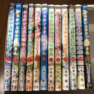 からかい上手の高木さん 1〜11巻全巻➕からかい上手の元高木さん2巻(全巻セット)