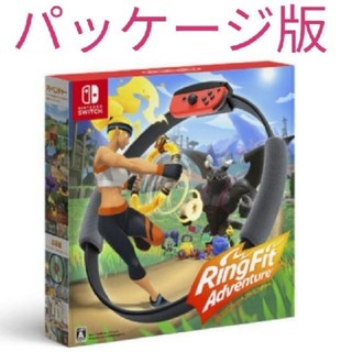 ニンテンドースイッチ(Nintendo Switch)の即発送 パッケージ版 リングフィットアドベンチャー ニンテンドースイッチ (携帯用ゲームソフト)