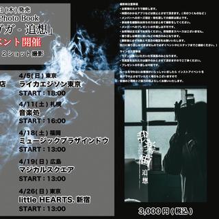 専用(V-ROCK/ヴィジュアル系)