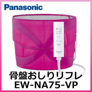 パナソニック(Panasonic)のほぼ未使用 パナソニック 骨盤おしりリフレ(エクササイズ用品)