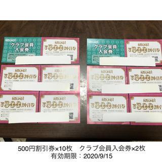 ラウンドワン株主優待券 5000円分 クラブ会員入会券2枚(ボウリング場)