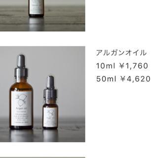 オゥパラディ(AUX PARADIS)のアルガンオイル(オイル/美容液)