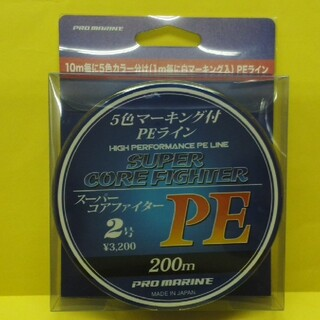 《Pm》 SUPER CORE FIGHTER PE  2.0号 200m(釣り糸/ライン)