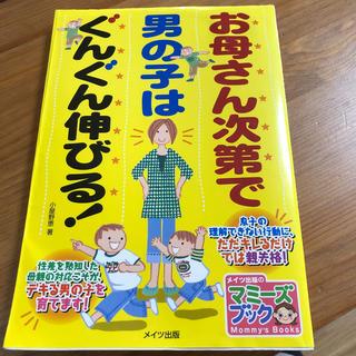 アサヒシンブンシュッパン(朝日新聞出版)のお母さん次第で男の子はぐんぐん伸びる!(その他)