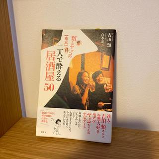 コウブンシャ(光文社)の【美品】類とヤッコの〈東京〉二人で酔える居酒屋50(料理/グルメ)