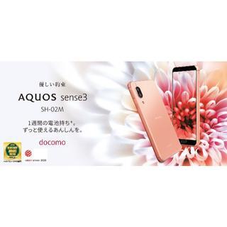 アクオス(AQUOS)の【新品・未使用】SIMロック解除済 AQUOSsense3 SH_02M 金(スマートフォン本体)