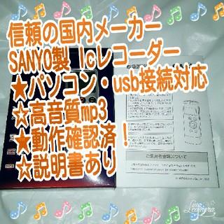 サンヨー(SANYO)の【動作確認済】SANYO icレコーダー usb pc対応 高音質 匿名配送(その他)