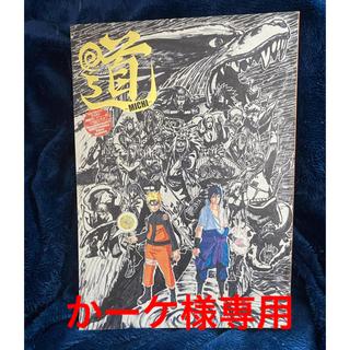 シュウエイシャ(集英社)のNARUTO 連載完結記念ナルト展公式ガイドブック(イラスト集/原画集)