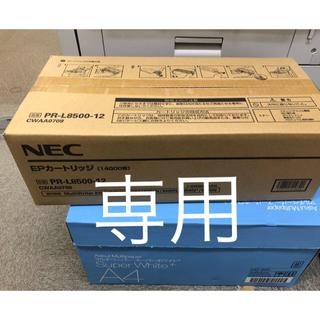 エヌイーシー(NEC)のたんご様専用 【新品未使用】【送料込】純正品 NEC PR-L8500-12(オフィス用品一般)
