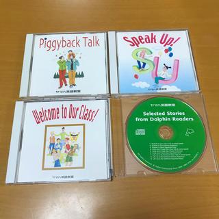 ヤマハ(ヤマハ)のヤマハ英語教室 CD 4枚(知育玩具)