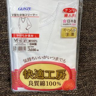 GUNZE - グンゼ 肌着 快適工房★M★未使用★介護用品
