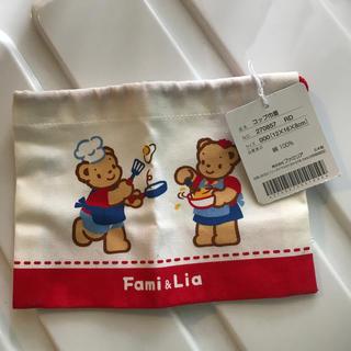ファミリア(familiar)のfamiliarコップ袋 (ランチボックス巾着)