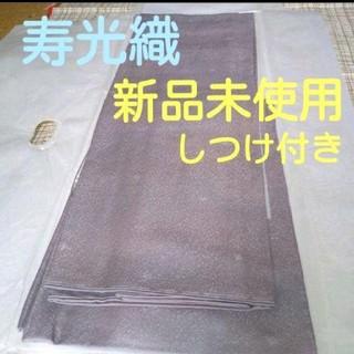 寿光織 色無地 新品未使用 大きいサイズ(着物)