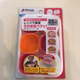 リッチェル(Richell)のリッチェル わけわけフリージング カップ 25(離乳食器セット)