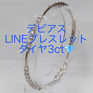 デビアス(DE BEERS)のデビアス LINE ブレスレット ダイヤ 3.0ct K18 wg(ブレスレット/バングル)