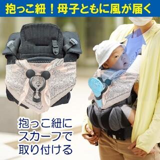 【熱中症対策】首もと冷却 ハンディファン用 抱っこホルダー(ブルー)(その他)
