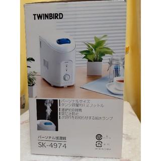 TWINBIRD - TWINBIRD パーソナル加湿器【SK-4974W】 ●稼働品 【 送料無料】