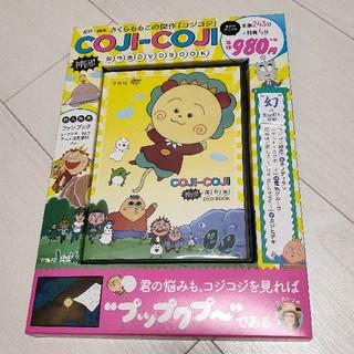 タカラジマシャ(宝島社)のコジコジ 神回 傑作選DVD(アニメ)