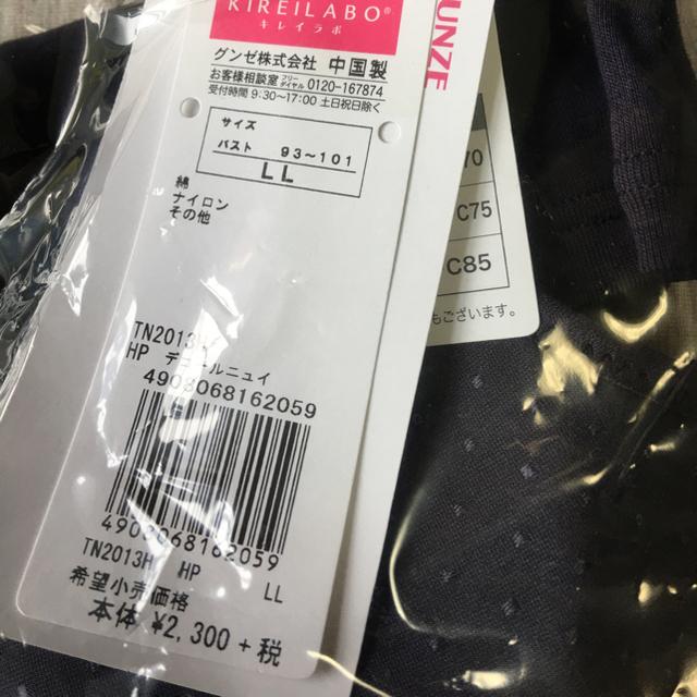 GUNZE(グンゼ)のGUNZE 綺麗ラボ 綿100% ブラキャミ レディースの下着/アンダーウェア(アンダーシャツ/防寒インナー)の商品写真