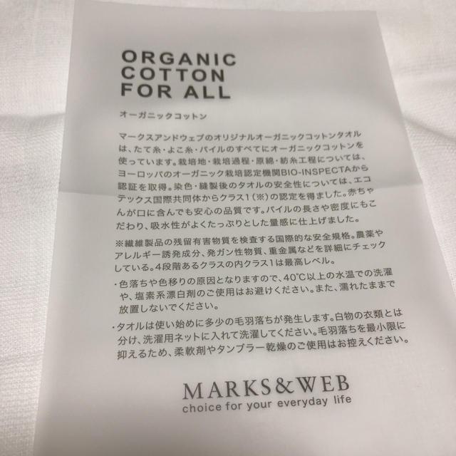 MARKS&WEB(マークスアンドウェブ)のMARKS&WEB ハンドタオル インテリア/住まい/日用品の日用品/生活雑貨/旅行(タオル/バス用品)の商品写真