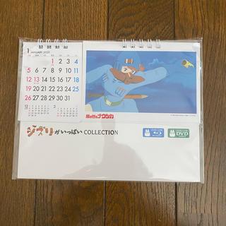 ジブリ(ジブリ)の新品・未使用【ジブリ】カレンダー2020(カレンダー/スケジュール)