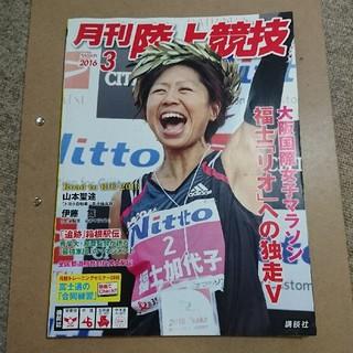 コウダンシャ(講談社)の陸上競技 2016年 03月号(趣味/スポーツ)