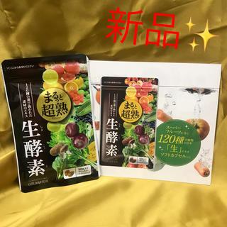 まるっと超熟生酵素 60粒(約1か月分)(ダイエット食品)