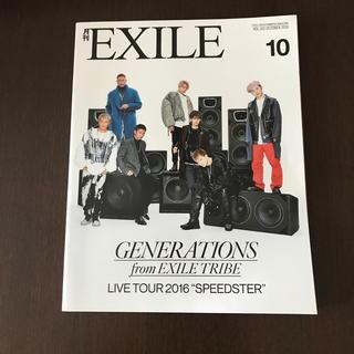 エグザイル トライブ(EXILE TRIBE)の月刊 EXILE (エグザイル) 2016年 10月号(音楽/芸能)