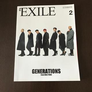 エグザイル トライブ(EXILE TRIBE)の月刊 EXILE (エグザイル) 2018年 02月号(音楽/芸能)