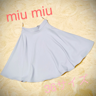 ミュウミュウ(miumiu)のタグ付き新品未使用 miumiu ミュウミュウ 春夏物 フレアスカート 36(ひざ丈スカート)