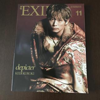 エグザイル トライブ(EXILE TRIBE)の月刊 EXILE (エグザイル) 2014年 11月号(音楽/芸能)