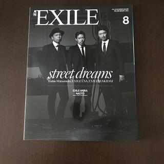 エグザイル トライブ(EXILE TRIBE)の月刊 EXILE (エグザイル) 2015年 08月号(音楽/芸能)