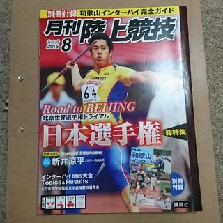 コウダンシャ(講談社)の陸上競技 2015年 08月号(趣味/スポーツ)