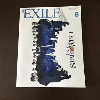 エグザイル トライブ(EXILE TRIBE)の月刊 EXILE (エグザイル) 2018年 創刊10周年特別記念号(音楽/芸能)