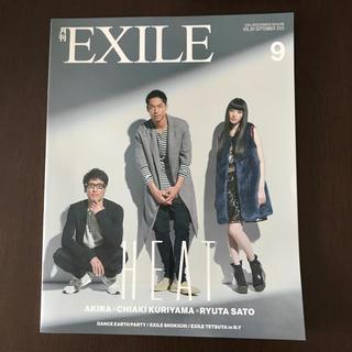 エグザイル トライブ(EXILE TRIBE)の月刊 EXILE (エグザイル) 2015年 09月号(音楽/芸能)