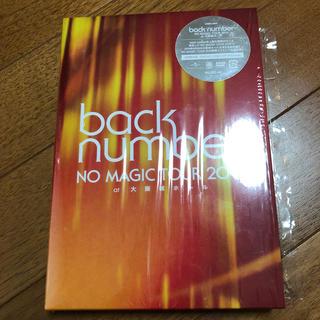 バックナンバー(BACK NUMBER)のback number 大阪城ホール ライブ DVD 初回限定盤(ミュージック)